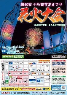 Towada Summer Festival Fireworks Display 2017 flyer 平成29年 十和田市夏まつり第60回花火大会 チラシ