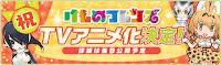 Download Ending Kemono Friends Full Version