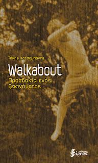 Τάκης Κατσαμπάνης: Walkabout, Προσδοκία ενός ξεκινήματος