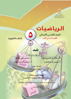 كتاب الرياضيات - الصفّ الخامس ابتدائي - الفصل الدراسي الأوّل - كتاب التلميذ