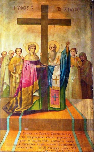 Η Εκκλησία Τίμιου Σταυρού Και Υπαπαντής της Κατερίνης