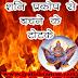 Shani Prakop Se Bachne Ke Totkay