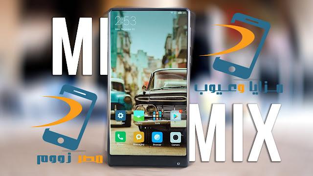 مزايا وعيوب هاتف Xiaomi Mi Mix
