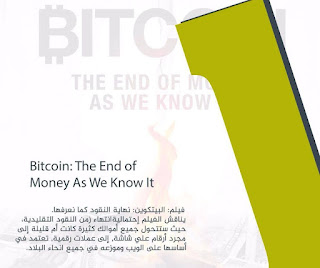 Bitcoin : The End Of Money As We Know It