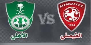 اون لاين مشاهدة مباراة الأهلي والفيصلي بث مباشر 30-3-2018 الدوري السعودي اليوم بدون تقطيع