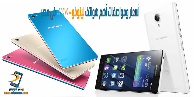 أسعار ومواصفات أهم هواتف لينوفو - Lenovo فى مصر