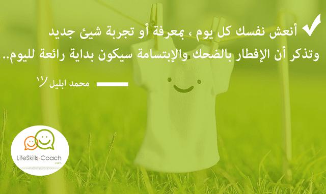 أقوال محمد ابليل عبارات التحفيز والأمل والثقة بالنفس