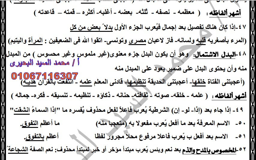 الثوابت الاعرابية لكل المراحل التعليمية للاستاذ / محمد السيد البحيرى