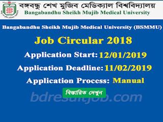 Bangabandhu Sheikh Mujib Medical University (BSMMU) Job Circular 2019