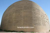 ישראל בתמונות: אנדרטת חטיבת הנגב - אנדרטת זיכרון לחללי חטיבת הנגב