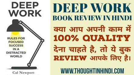 Deep-Work-Book-Review-in-Hindi