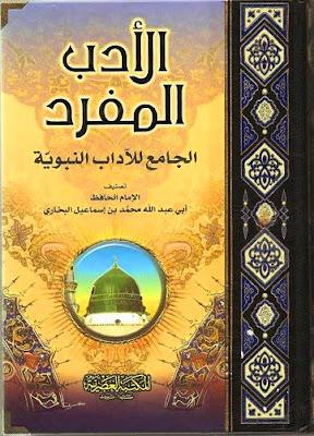 Tawassul dalam kitab adabul mufrad (bukhary) dan kitab kalimuthayyid (taymiyah) 1