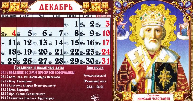 25 декабря православный календарь карте Донецка найдено