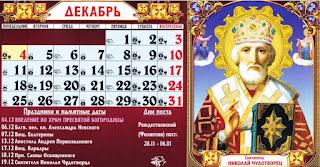 Православный календарь на декабрь 2017 года