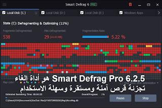 Smart Defrag Pro 6.2.5 هو أداة إلغاء تجزئة قرص آمنة ومستقرة وسهلة الاستخدام