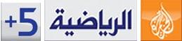 الجزيرة الرياضية 5+ بث مباشر مجانا