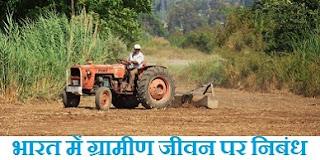 भारत में ग्रामीण जीवन पर निबंध
