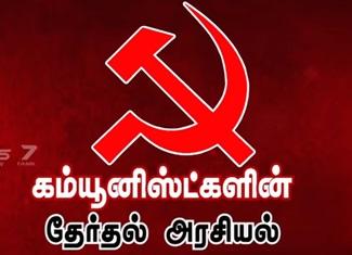 Communist Election Politics | News 7 Tamil