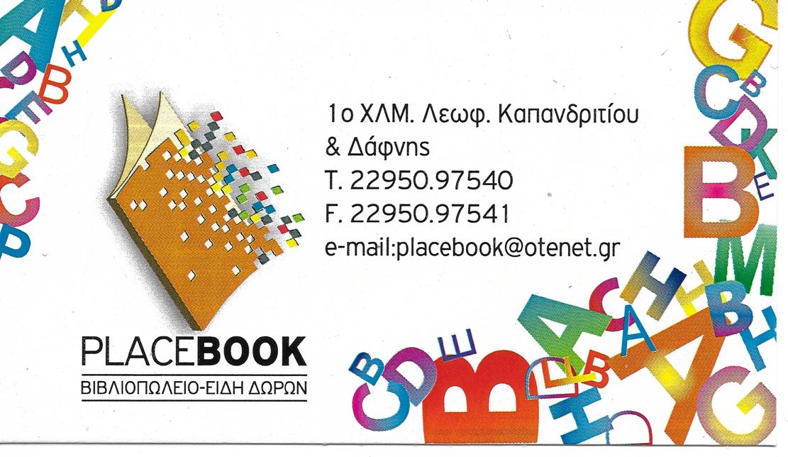 Βιβλιοπωλείο Placebook