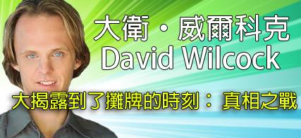 [揭密者][大衛·威爾科克 (David Wilcock) ]大揭露到了攤牌的時刻:真相之戰
