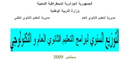 التوزيع السنوي الرياضيات لبنامج التعليم الثانوي العام والتكنلوجي الجزائر