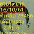 เลขเด็ด อ.เต๋า บน-ล่าง งวด 16/10/61