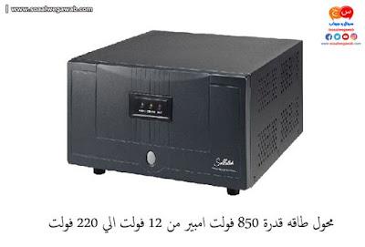 محول طاقه قدرة 850 فولت امبير من 12 فولت الي 220 فولت