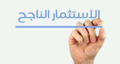 خبراء يقدمون أفضل طريقة لاستثمار أموال المصريين
