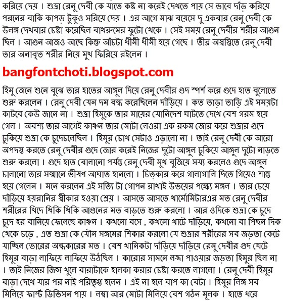 Bengali sex stories in bangla font