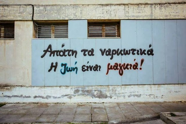 Ζω Νηφάλιος,μια προεκλογική εκστρατεία που δεν πρέπει να χάσεις