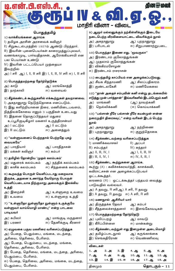 dinamalar-tnpsc-ccse4-2017-11-pothu-tamil-28th-november-2017-www-tnpscquizportal-blogspot-in