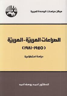 الصراعات العربية ـ العربية 1945-1981 دراسة استطلاعية ـ أحمد يوسف أحمد