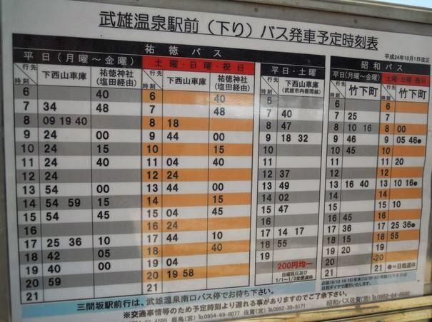 Mách bạn cách đi xe buýt ở Nhật Bản 7