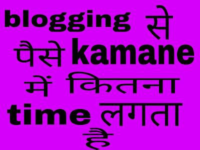 blogging se paise kamane me kitna time lagta hai