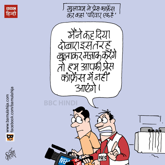 samajwadi party, mulayam singh cartoon, akhilesh yadav cartoon, up election cartoon, Media cartoon