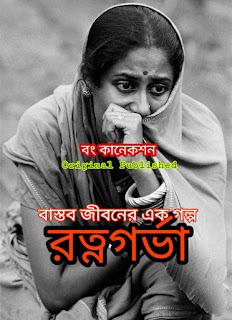 Bangla Golpo - রত্নগর্ভা - Bengali Story - বাংলা অনুগল্প