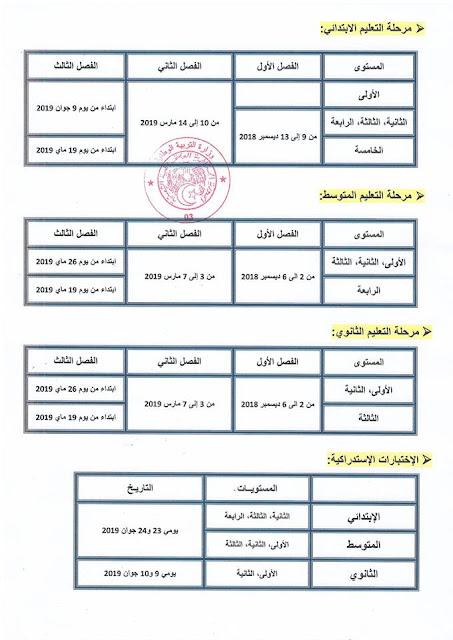 رزنامة اجراء اختبار الفصل الثاني السنة اولى ابتدائي 2018-2019