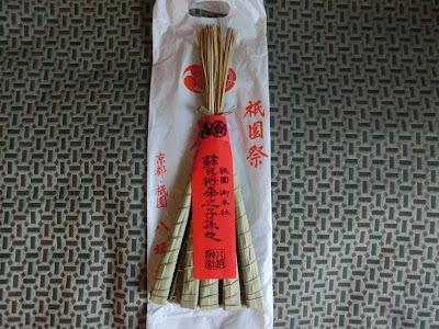 祇園祭の粽(ちまき)