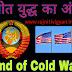 शीत युद्ध का अंत / समाप्त End of Cold War