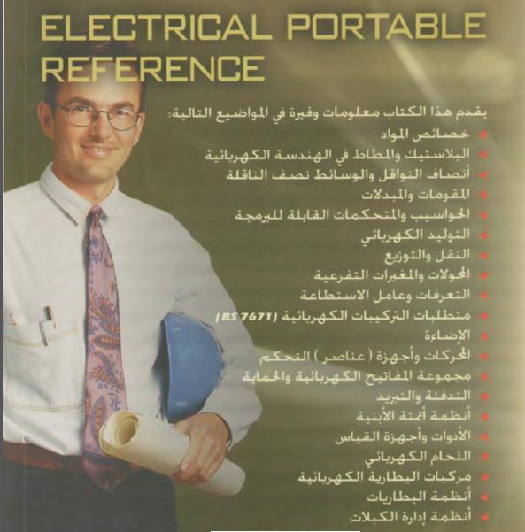 كتاب دليل المهندس الكهربائي pdf