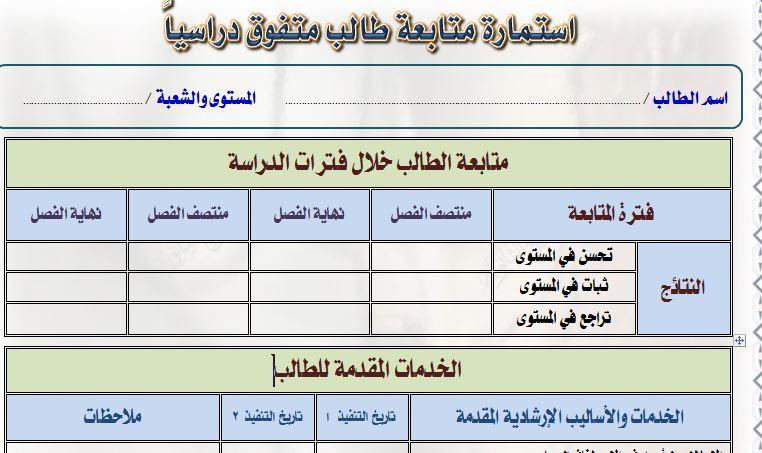 الاخير عقد العقد بصيرة استمارة متابعة سلوك الطالب داخل الفصل Comertinsaat Com