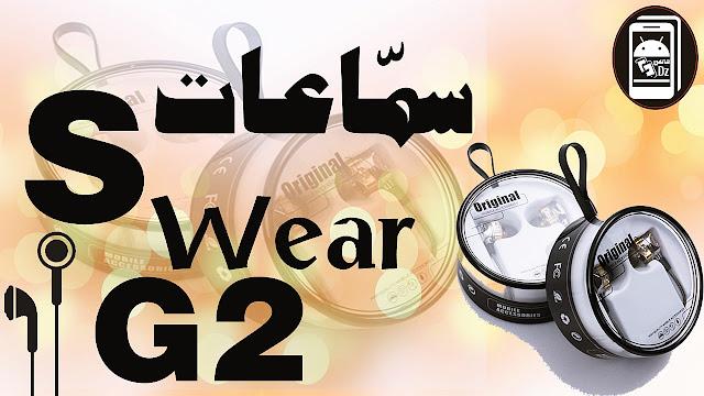 سماعة S.Wear G2