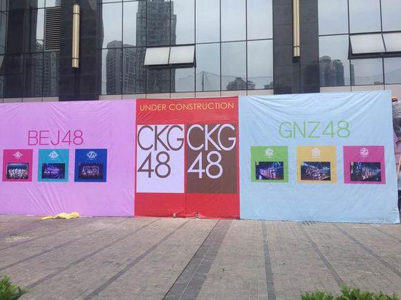 ckg48 theater chongqing member chungking
