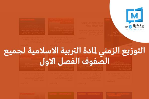 التوزيع الزمني لمادة التربية الاسلامية لجميع الصفوف الفصل الاول