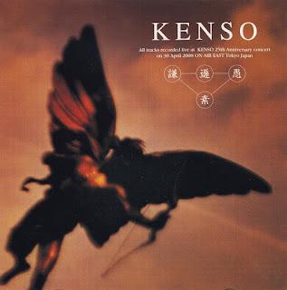 Kenso - 2000 - Ken-Son-Gu-Su