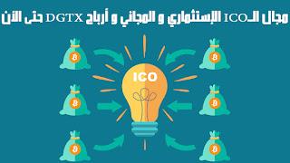 مجال الـICO الإستثماري و المجاني و أرباح DGTX حتى الأن