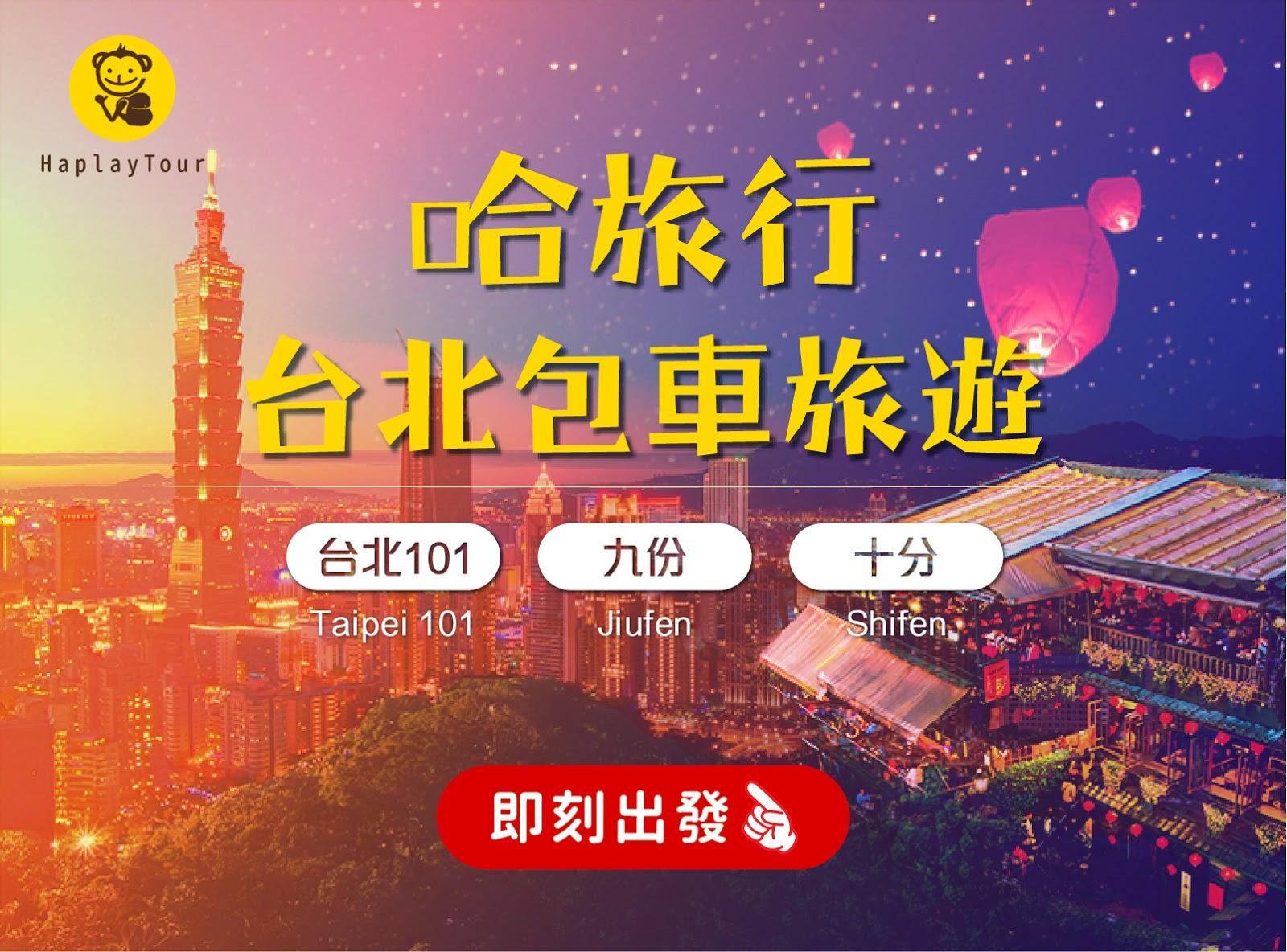 哈旅行台北包車旅遊
