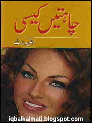 Romance Novels Urdu