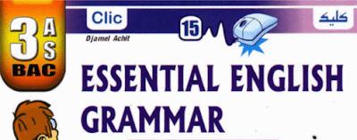 مطوية كليك لمادة الإنليزية للأقسام english.PNG