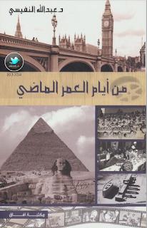 كتاب من ايام العمر الماضي | د. عبد الله النفيسي
